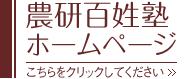 農研百姓塾のホームページ